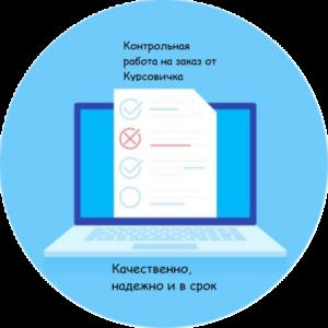Контрольная работа на заказ от Курсовичка